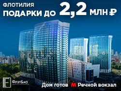 МФК«Флотилия» у метро Речной вокзал. Парк за окном К апартаментам дарим паркинг и кладовку!